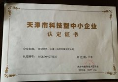 科技型中小企业认定证书
