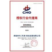 授权行业代理商证书