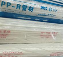 PPR冷水管|PPR管件厂家直销